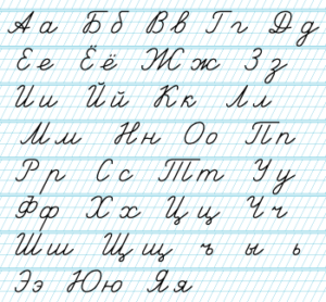 RussianHandwriting